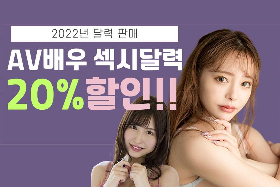 2022년 AV배우 달력