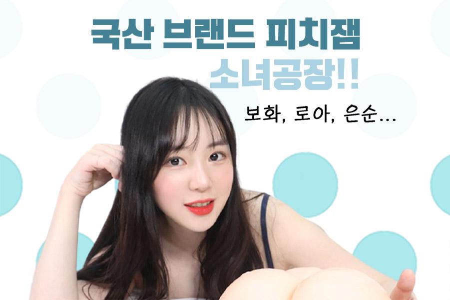 국산 브랜드 소녀공장