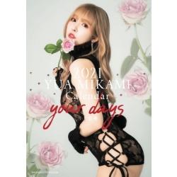 미카미 유아 2021년 캘린더 - your days (탁상용)