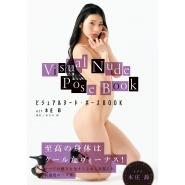 비주얼 누드 포즈북 - 혼조 스즈