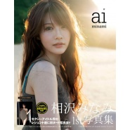아이자와 미나미 1st 사진집 - 아이미나미(aiminami)