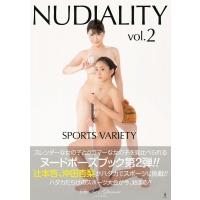 NUDIALITY vol.2 슬렌더 & 글래머 누드 포즈북 - 츠지모토 안 & 오키타 안리