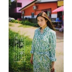 요시타카 네네 2nd 사진집 - 알몸 꿈은 별로야