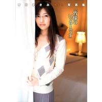 이치카와 마사미 1st 사진집 - 여러분의 잇치입니다