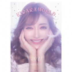 아스카 키라라 2021년 캘린더 - KIRARA WORLD (벽걸이)