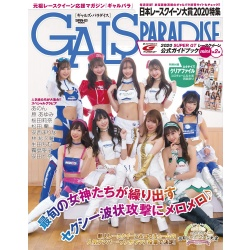 걸즈 파라다이스 GALS PARADISE - 일본 레이싱 모델 대상 2020 특집