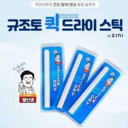 [출시기념 10%할인] ZINI 딸선생 퀵 규조토 드라이스틱 (오나홀 건조용)