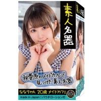 아마추어 명기 나나쨩 20살 메이드 카페 - 요코미야 나나미