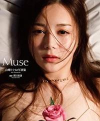 시로미네 미우 사진집 - Muse